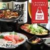 【オススメ5店】桐生市・みどり市(群馬)にある日本酒が人気のお店
