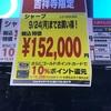 インターネット通販でテレビを購入