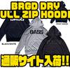 【バスブリゲード】UVカット機能付きパーカー「BRGD DRY FULL ZIP HOODIE」通販サイト入荷!