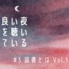 #3 読書とは vol.1 の放送後記(text by @_yoiyoru)