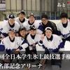 いよいよ明日開幕! 第90回日本学生氷上競技選手権大会!