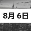 【ラブソング】8月6日は何の日か?原爆の日以外の、もうひとつの「8月6日」