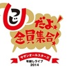 2014.12.27・28・30・31 年越しライブ2014「ひつじだよ!全員集合!」