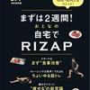 おとなの『自宅でRIZAP』(日経おとなのOFF10月号より)