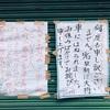「天ぷら だるま」(福岡市中央区大名)の大将、車にはねられてリハビリ中の模様
