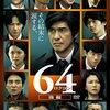 「64 ロクヨン」(前編)(後編) (2016年)