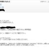 【楽天】ラクマにNexus7を出品したら利用停止になった話(20170529追記)