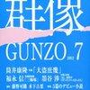 保坂和志「未明の闘争」(33)