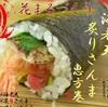 お寿司屋さんの恵方巻の具材がおいしそうで斬新なので紹介します