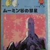 トーヴェ・ヤンソン「ムーミン谷の彗星」(講談社文庫)