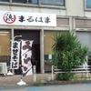 麺処「まるはま」で「 赤まるラーメン(3辛)」700円 (随時更新) #LocalGuides