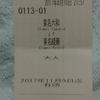 No.84 JR東海バス 回数券(車内発売・様式変更)