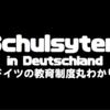 10歳で進路決定!?初等から高等までのドイツ教育環境を紹介!