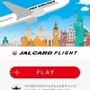 JALカードのアプリのゲームでマイルをゲット