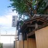 🎰本田旅館@新潟市🎰【基ちゃんに会いにいく🌙】