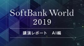AIは敵じゃない。ビジネス革新のために今必要なこと SoftBank World 2019