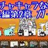 【プレイ動画】未来編第2章 ガーナ