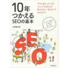SEO初心者が読んだSEO対策本をご紹介していく!#1【10年使えるSEOの基本】