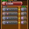 ☆星ドラ☆焔龍神装備の錬金はどうなんだろうか?