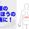 『痛みの整体辞典』 腰の上のほうの痛みセルフケア整体(広背筋のストレッチなど)