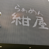 らぁめん紺屋(西区)トマトバジルしおラーメン