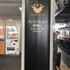 京阪電車のプレミアムカーに乗ってきました