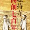 来年は大本山總持寺が開創700年 d(゚∀゚d)!たくさんのイベントも準備中 d(゚∀゚d)