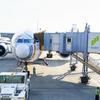 【LA旅行記0日目】成田国際空港からロサンゼルス国際空港へ、10時間の空の旅【2016.8.26】