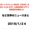 2019/1/24 韓国でエアバス工場建設のため国土交通省と欧州航空安全庁(EASA)が仁川で航空安全協力の覚書(MOU)を締結などニュースまとめ