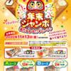【20/11/13】チョコモナカジャンボ 年末ジャンボ当たるかも!?キャンペーン【バーコ/はがき】