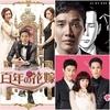12月から始まる韓国ドラマ(スカパー)#2週目 放送予定/あらすじ 前半