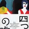 """大石静 インタビュー 「私の""""自分づくり""""」(2005)"""