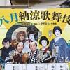 八月納涼歌舞伎 第一部@歌舞伎座