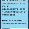 妖怪ウォッチ ぷにぷに 新ビックボス登場!ロボニャン3000ピンクエンペラーがくるぞ!!白面の者必須か!?