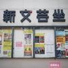 新文芸坐で昔の日本映画を観る週末