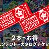 【お得なゲームソフトの買い方】ニンテンドースイッチの「ニンテンドーカタログチケット」