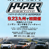9/23は国産車に混じってMINIがオートポリスで暴れます(^_^)/