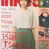木村文乃さんが表紙を飾るインレッド(InRed)を見ていろいろ考えた話。