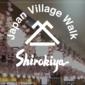 白木屋 ハワイで1ドルビール!ジャパンビレッジウォークは日本がテーマのフードコート!