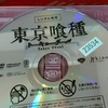 『 東京喰種 トーキョーグール 』 -グールが存在する意味を考えるべし-