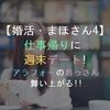 【婚活・まほさん4】仕事帰りに週末デートしてきた!恋活・友活・街コン・お見合いパーティー