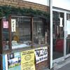 弘前・肉の富田(富田牛肉店)のカツサンド