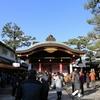 京都えびす神社(宵えびす祭)