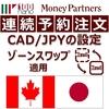 【FX】マネパ_連続予約注文_CAD/JPYの設定(ゾーンスワップ法適用)