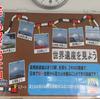 《旅日記》【乗車記◆私鉄全線走破旅◆】岳南電車編②~終点直前で!!??~