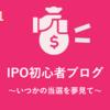 IPO始めて1か月経過。開設した証券会社・申込数と状況は?【IPO初心者が当選までの道のりブログ】