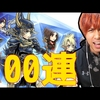 【DFFOO】いきなり100連!!最新アプリ「ディシディアファイナルファンタジーオペラオムニア」【ぎこちゃん】