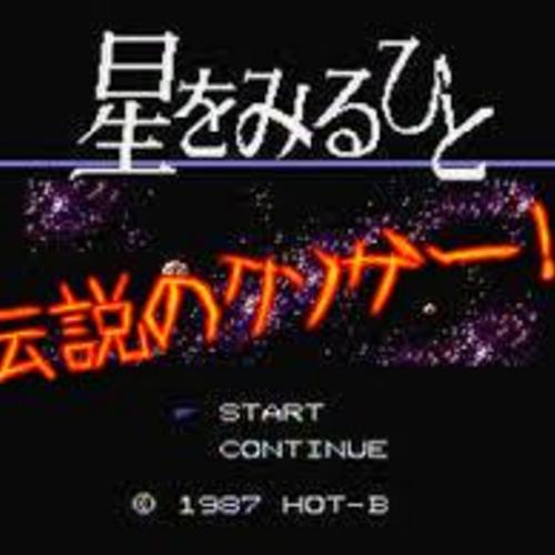 【ファミコン世代の名作(迷作!?)ゲーム】伝説のクソゲー「星をみるひと」編