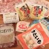 今朝も白楽ベーグルのベーグル♡  と、業務スーパー購入品を紹介&あんかけ焼きそばランチ。