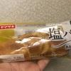 ヤマザキ 塩パン あんとマーガリン 食べてみました